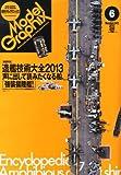 Model Graphix (モデルグラフィックス) 2013年 06月号 [雑誌]