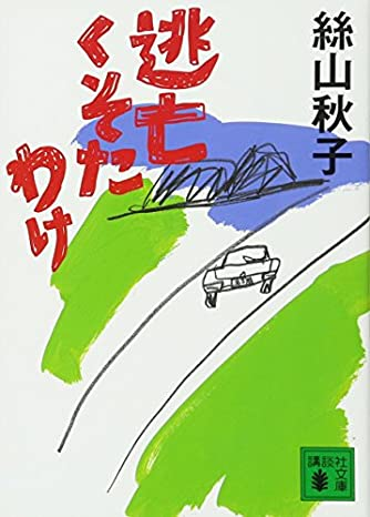 逃亡くそたわけ (講談社文庫)