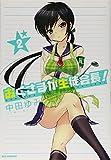 おくさまが生徒会長! 2 (IDコミックス REXコミックス)