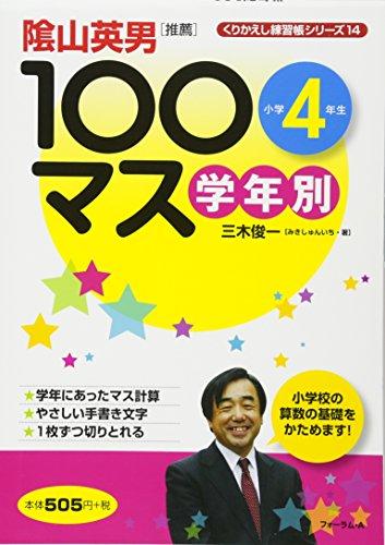 学年別100マス 小学4年生 (くりかえし練習帳シリーズ)