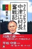 カメルーンがやってきた中津江村長奮戦記 (編集会議ブックス) -
