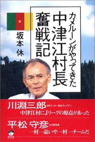 カメルーンがやってきた中津江村長奮戦記 (編集会議ブックス)の詳細を見る