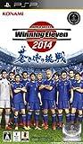 ワールドサッカー ウイニングイレブン 2014 蒼き侍の挑戦 - PSP
