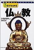 3日でわかる仏教 (知性のBasicシリーズ)