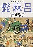 髭麻呂 王朝捕物控え (集英社文庫) 画像