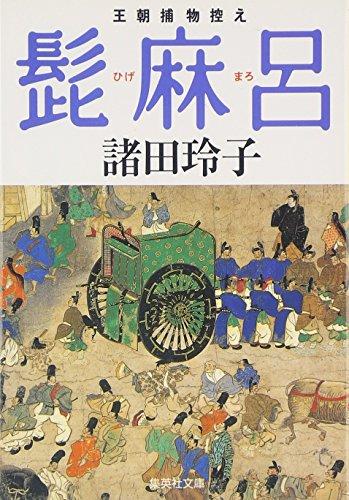 髭麻呂 王朝捕物控え (集英社文庫)の詳細を見る