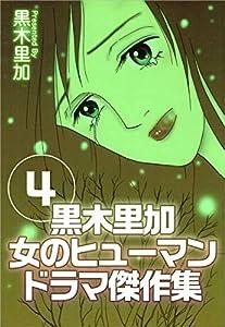 黒木里加 女のヒューマンドラマ傑作集 4巻 表紙画像
