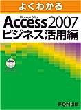 よくわかる Access 2007 ビジネス活用編  CD-ROM付