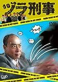 ヅラ刑事 [DVD] 画像