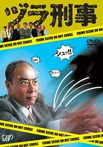 ヅラ刑事 [DVD]