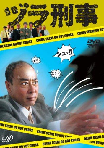ヅラ刑事 [DVD]の詳細を見る