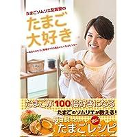 たまごソムリエ友加里のたまご大好き-あなたのたまご料理が100倍おいしくなるレシピ-