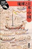 琉球と日本・中国 (日本史リブレット)