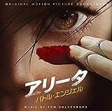 アリータ:バトル・エンジェル(オリジナル・サウンドトラック)