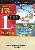 パーフェクトFP技能士1級対策問題集・学科編<'13~'14年版>