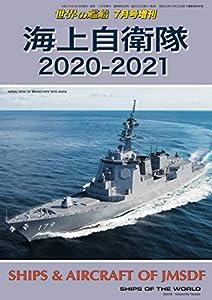 世界の艦船 増刊 第173集『海上自衛隊2020-2021』 世界の艦船増刊