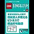 [音声DL付き]英語を英語らしく話す!日向清人が教えるビジネスで頻出の句動詞(CNNEE ベスト・セレクション 特集13)