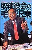 取締役会の毛沢東―毛沢東の「ゲリラ戦論」に学ぶマーケティング戦略