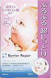 Barrier Repair (バリアリペア) シートマスク (ヒアルロン酸)  ぷるぷる超しっとりタイプ 5枚 ¥ 564
