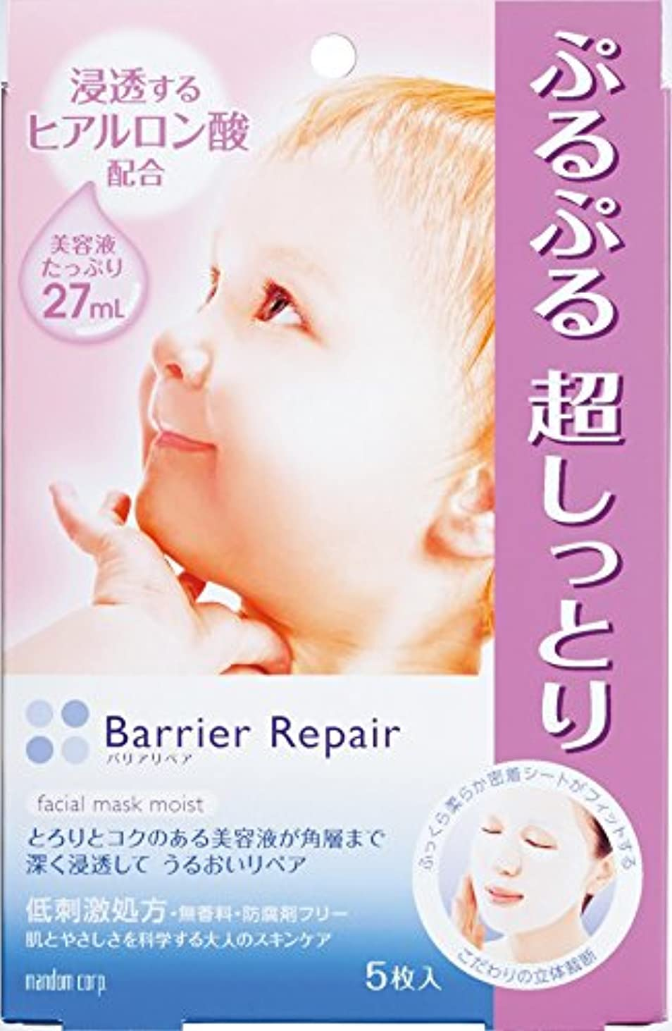 対抗スクリューなすBarrier Repair (バリアリペア) シートマスク (ヒアルロン酸)  ぷるぷる超しっとりタイプ 5枚
