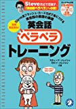 スティーブのムービーブック 英会話ペラペラトレーニング - スティーブ流フラッシュカード方式で身につける英会話の基礎の基礎 [CD-ROM1枚+CD1枚付]