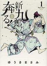 新九郎、奔る! (1) (ビッグコミックススペシャル)