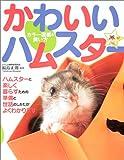 かわいいハムスター―カラー図鑑&飼い方