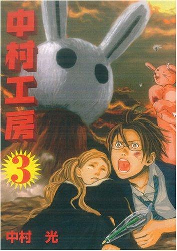 中村工房 3 (ガンガンWINGコミックス)の詳細を見る