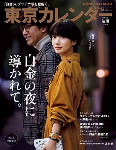 東京カレンダー2018年12月号