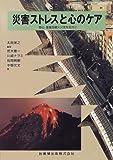 災害ストレスと心のケア―雲仙・普賢岳噴火災害を起点に
