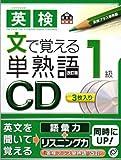 英検1級文で覚える単熟語CD (<CD>)
