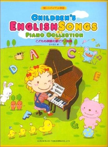 楽しいバイエル併用 こどもの英語の歌ピアノ曲集