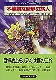 不機嫌な魔界の旅人―スペルシンガー・サーガ〈5〉 (ハヤカワ文庫FT)