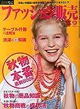 ファッション販売2015年09月号 (秋物本番直前BOOK)