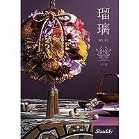 シャディ カタログギフト 瑠璃 (るり) 金木犀 きんもくせい 30,000円コース 包装紙:わたびき