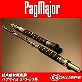 パグマイヨ (PagMajor) 総糸巻軟調真鯛 PagMajor270-80号 (290006) ゴクスぺ
