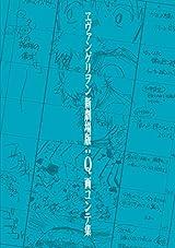 「ヱヴァンゲリヲン新劇場版 序、破、Q」画コンテ集3冊が発売