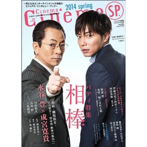 Cinema★Cinema(シネマシネマ) SP.2014spring