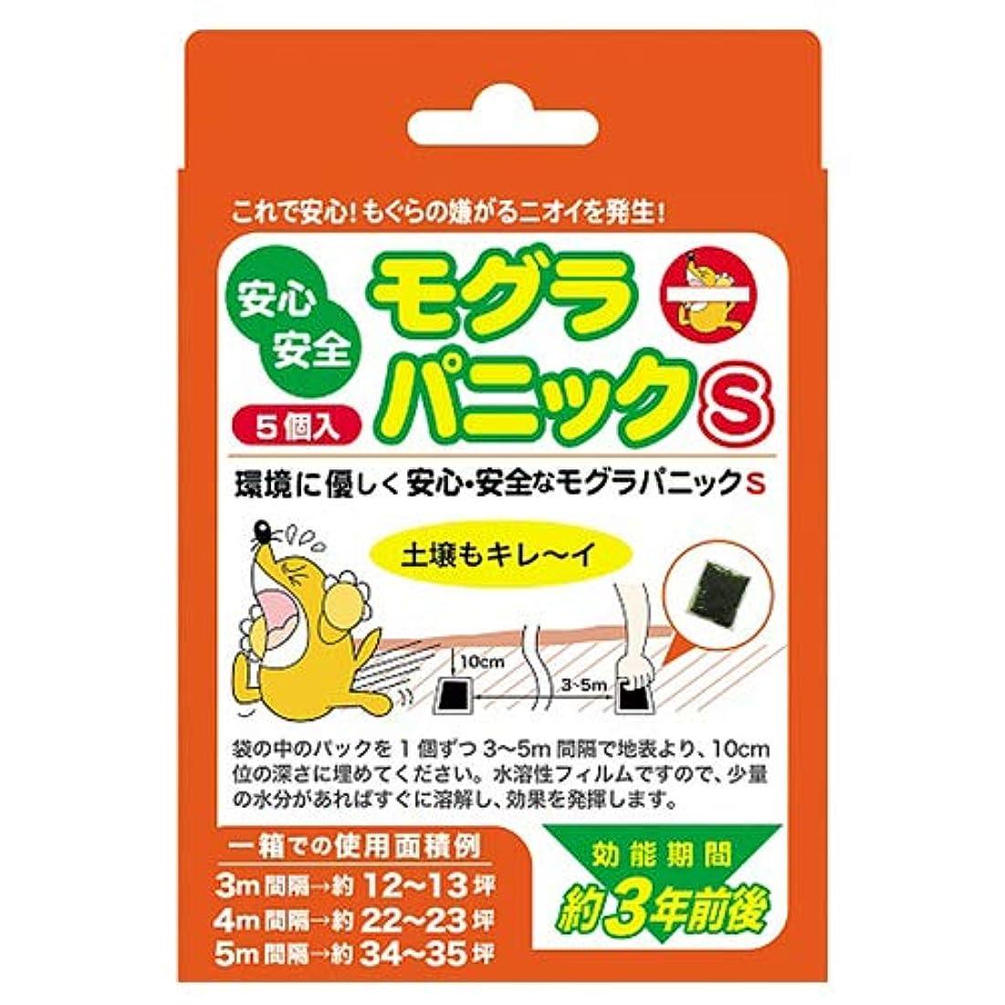 モグラパニックS 【4箱組】