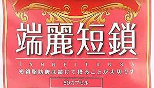 短鎖脂肪酸配合サプリメント 【端麗短鎖】 60粒