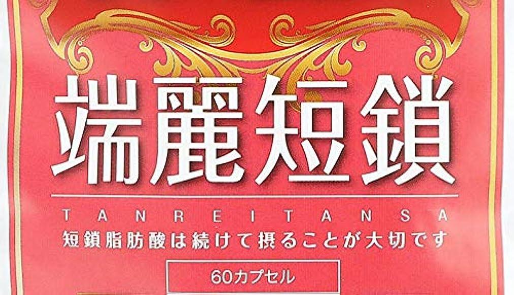 バンク荒廃する大聖堂短鎖脂肪酸配合サプリメント 【端麗短鎖】 60粒