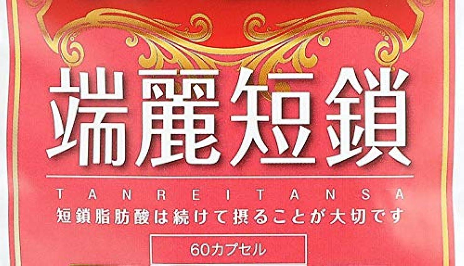 セラー現代国短鎖脂肪酸配合サプリメント 【端麗短鎖】 60粒