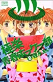 極楽 青春ホッケー部(8) (講談社コミックス別冊フレンド)