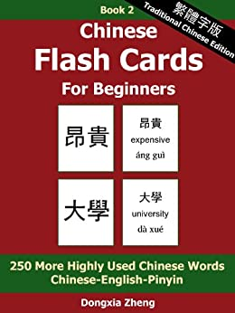 Chinese Flash Cards For Beginners: Book 2 - 250 More Highly Used Chinese Words And Pinyin Organized By Themes [Traditional Chinese Edition] by [Zheng, Dongxia]