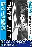 宮脇俊三 電子全集11 『日本探見二泊三日/夢の山岳鉄道』