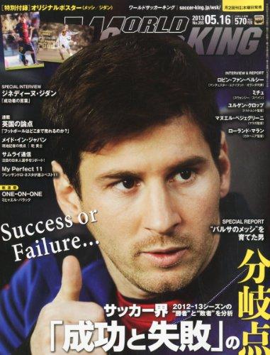 WORLD SOCCER KING (ワールドサッカーキング) 2013年 5/16号 [雑誌]