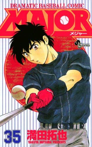 MAJOR(35) MAJOR (少年サンデーコミックス)