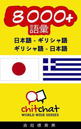 8000+ 日本語 - ギリシャ語 ギリシャ語 - 日本語 語彙 世界中のチットチャット