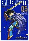 ドラゴンクエスト列伝 ロトの紋章 完全版 5巻 (デジタル版ヤングガンガンコミックスデラックス)