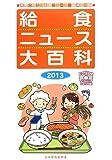 給食ニュース大百科〈2013〉―食育に役立つ給食ニュース縮刷活用版